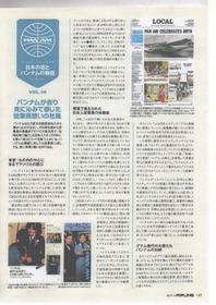 月刊AIRLINE 10月号