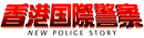 香港国際警察/NEW POLICE STORY 公式HP