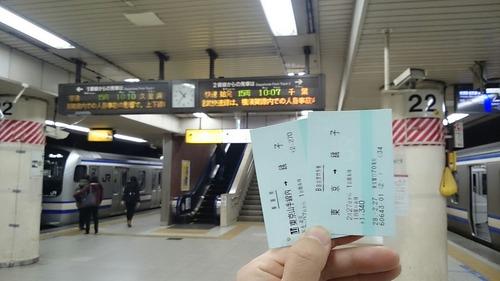 特急しおさい(自由席) 切符