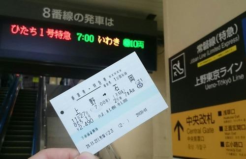 特急ひたち 切符