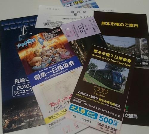 切符 熊本市電 長崎電気軌道 長崎ロープウェイ 九商フェリー