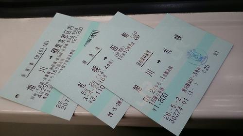 特急スーパー北斗 スーパーカムイ(自由席) 切符
