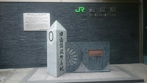 函館本線 0マイル地点記念碑 JR北海道 函館駅