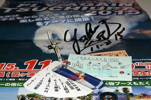 Fly Again Tsuchiura2015
