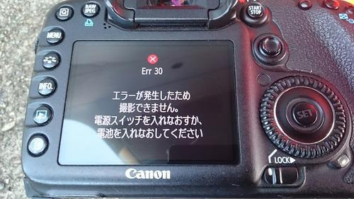 カメラトラブル!