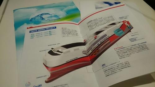 川崎汽船 環境フラッグシップお披露目式・見学会 パンフレット