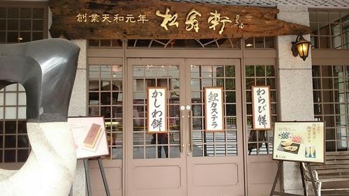 長崎 カステラ 松翁軒本店
