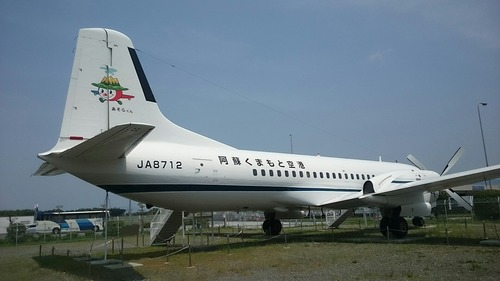 YS-11 阿蘇くまもと空港