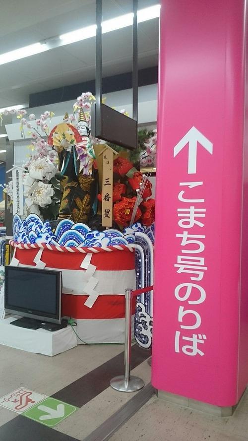東北新幹線 盛岡駅