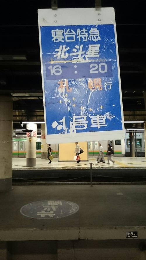上野駅13番線 2015.8.23