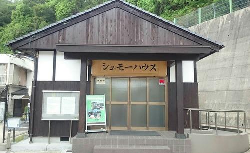 広島 江波 シュモーハウス