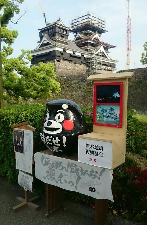 がんばろっ! 負けんな! 熊本っ! 熊本城