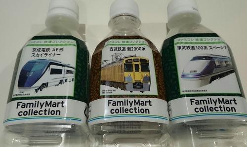 ファミコレ 鉄道コレクション