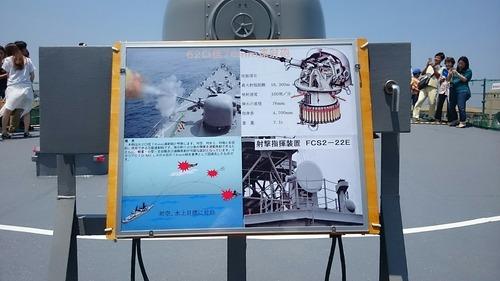 DE-233 護衛艦ちくま 艦艇公開in大洗