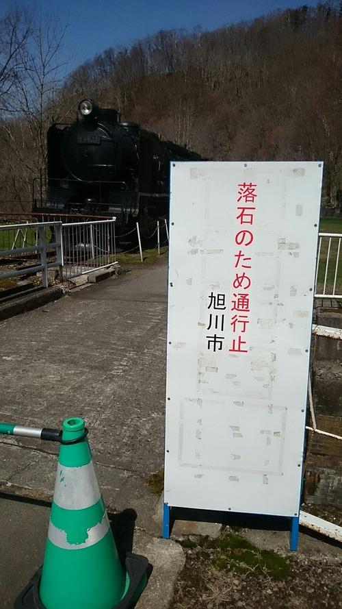 旭川八景 神居古潭 蒸気機関車