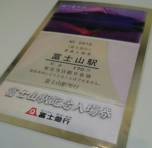 お土産 富士急行 富士山駅記念入場券