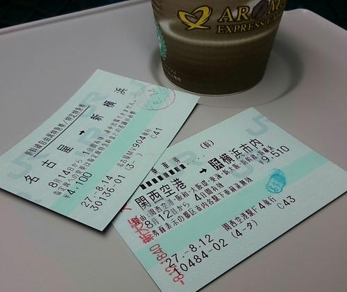 新幹線自由席 切符