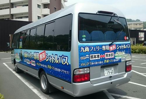 九商フェリー専用無料シャトルバス 熊本駅前