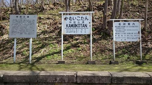 旭川八景 神居古潭 旧神居古潭駅