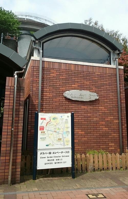 斜行エレベーター グラバースカイロード 長崎