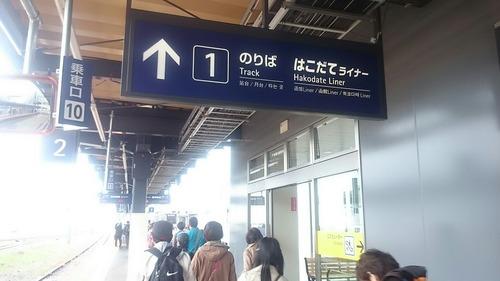 JR北海道 新函館北斗駅