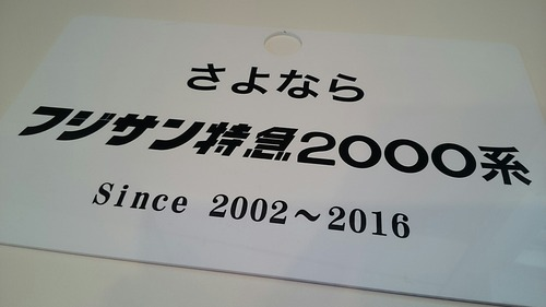 お土産 富士急行フジサン特急 記念デザインサボレプリカ(展望車)