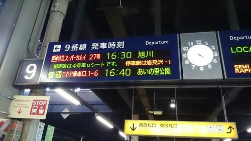 札幌駅 電光掲示板