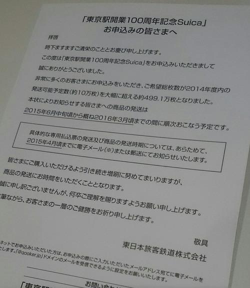 ハガキ「東京駅開業100周年記念Suica」お申込みの皆さまへ