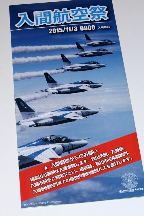 入間航空祭2015 プログラム