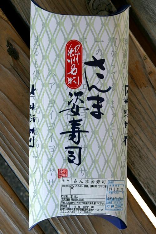 紀州名物 さんま姿寿司