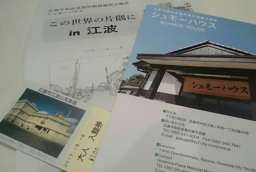シュモーハウス 江波山気象館 この世界の片隅に 広島