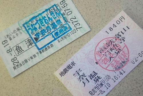 あいの風とやま鉄道 富山地方鉄道 切符