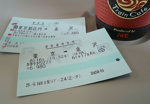 新幹線かがやき 切符