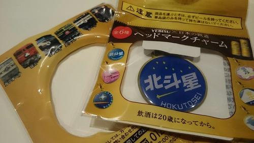 YEBISU × 日本の鉄道 ヘッドマークチャーム 北斗星