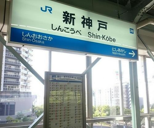 山陽新幹線 新神戸駅