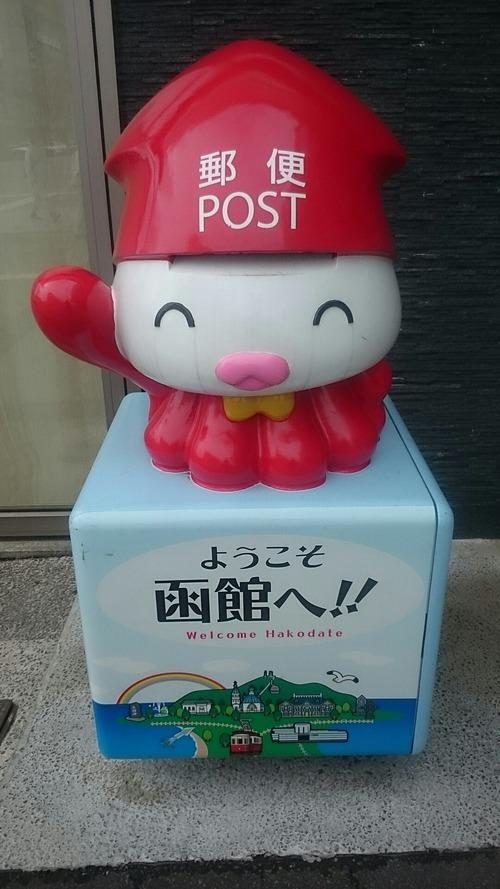 函館 郵便ポスト