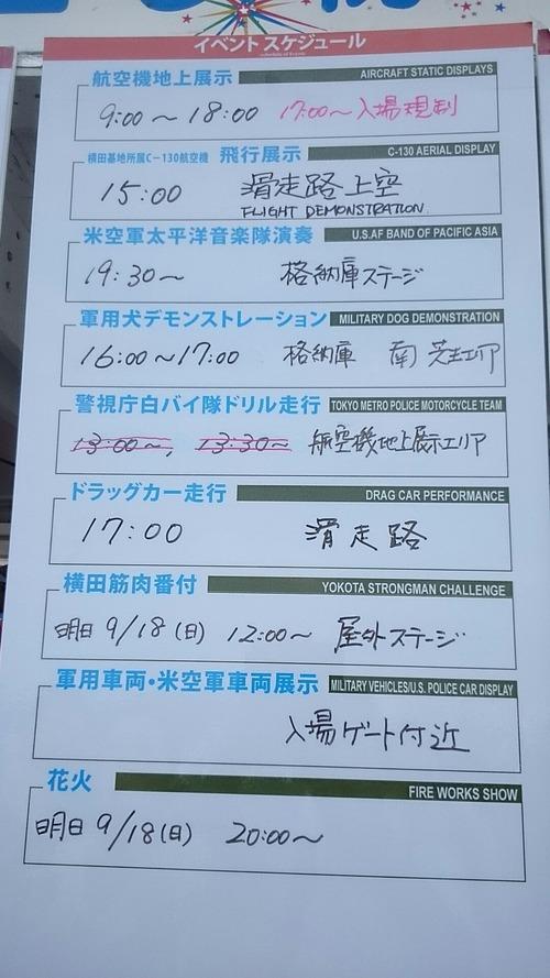 横田基地友好祭 イベントスケジュール