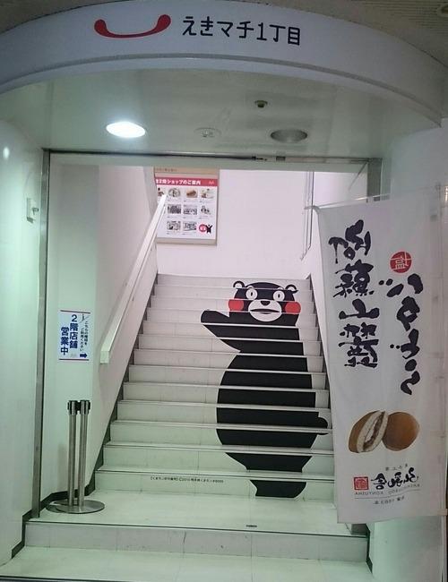 くまモン 熊本駅 えきマチ1丁目