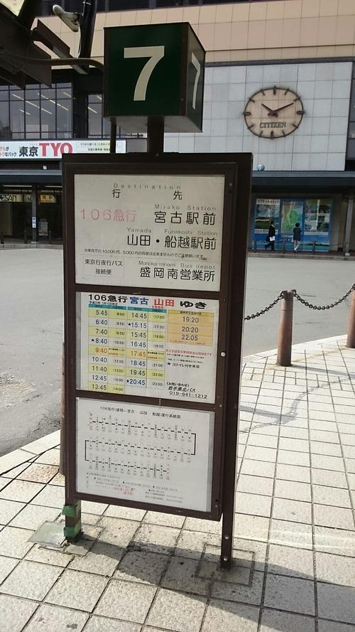 盛岡駅前 106急行バス停