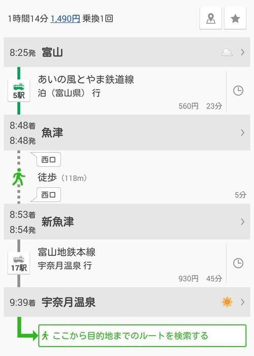 乗りかえ案内 富山→魚津→新魚津→宇奈月温泉