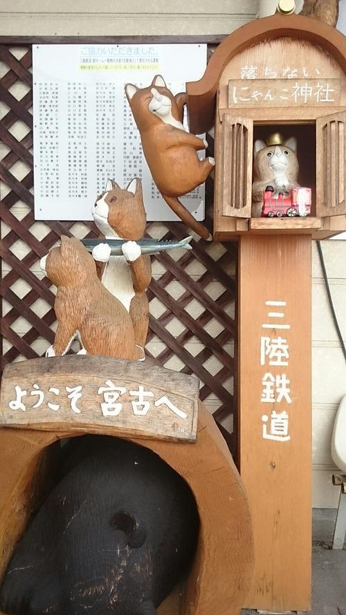 三陸鉄道 宮古駅 にゃんこ神社