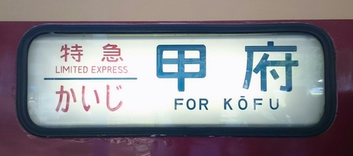 JR東日本 189系電車 「特急かいじ」 横須賀駅 YYのりものフェスタ