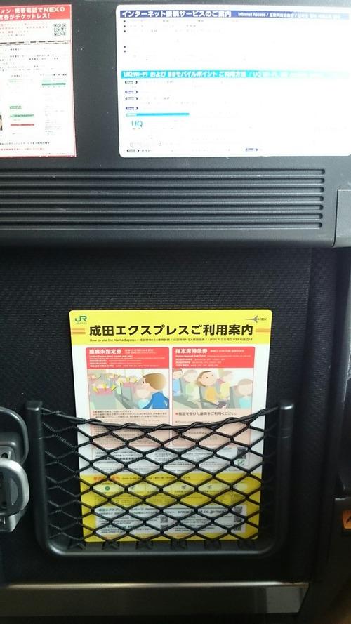 成田エクスプレス 車内