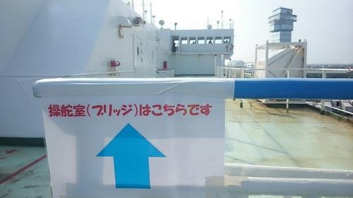 さんふらわあ「ふらの」 船内公開 甲板 艦艇公開in大洗