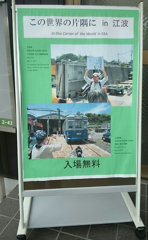 この世界の片隅に in 江波 広島 シュモーハウス