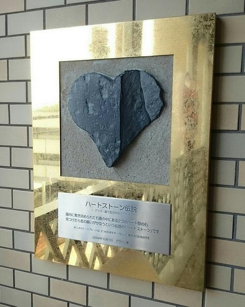 長崎 グラバー園 ハートストーン伝説