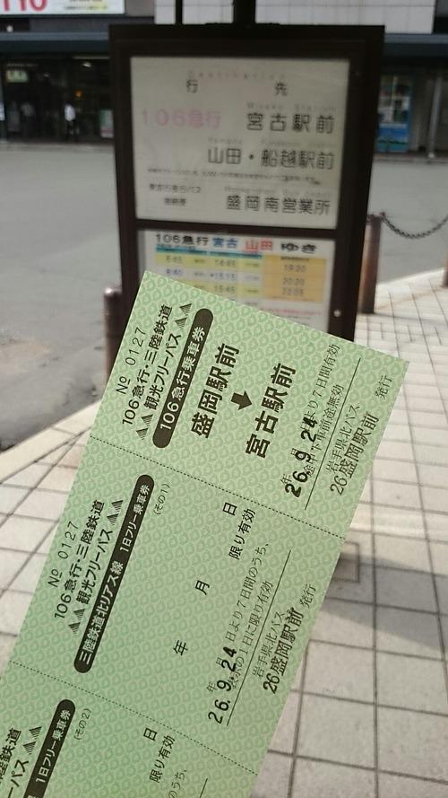 106急行・三陸鉄道 観光フリーパス