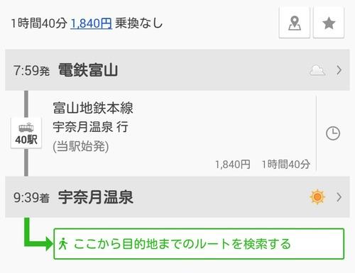 乗りかえ案内 電鉄富山→宇奈月温泉