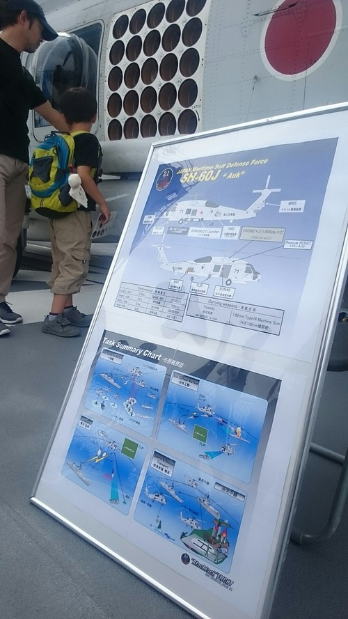 東京みなと祭 DD-153 護衛艦ゆうぎり 一般公開 SH-60J