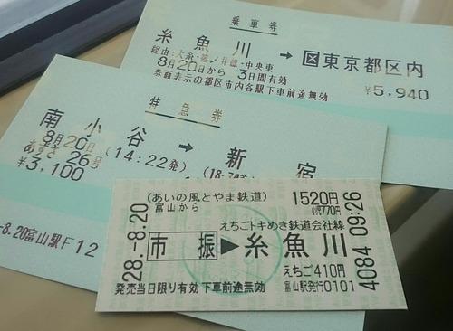 富山→糸魚川→東京都区内 特急あずさ26号 切符